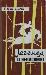 Бекмаханова Н. Легенда о Невидимке (Участие казахов в Крестьянской войне по ...