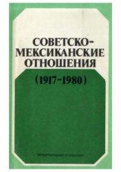 Сизоненко А.И., Карденас Л. (сост.) Советско-мексиканские отношения (1917-1 ...