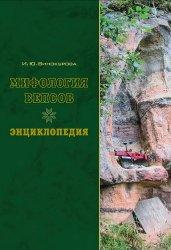 Винокурова И.Ю. Мифология вепсов : энциклопедия