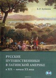 Буйнова Кристина. Русские путешественники в Латинской Америке в XIX - начал ...