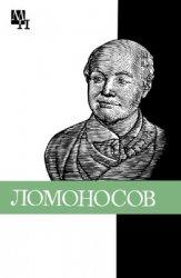 Уткина Η.Ф. Михаил Васильевич Ломоносов