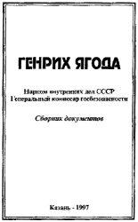 Генрих Ягода. Нарком внутренних дел СССР, Генеральный комиссар государствен ...