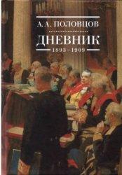 Половцов А.А. Дневник. 1893-1909