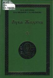 Дергачева И. и др. Лука Жидята: святитель, писатель, мыслитель