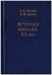 Ледков А.А., Лунев С.И. История Непала. ХХ век