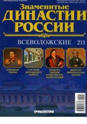 Знаменитые династии России 2018 №211. Всеволожские
