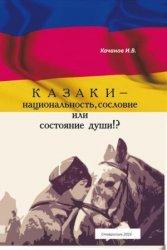 Качанов И.В. Казаки - национальность, сословие или состояние души!?