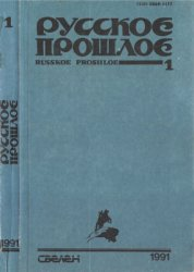 Русское прошлое. Историко-документальный альманах. Книга 1
