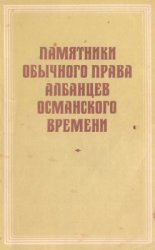 Иванова Ю.В. (сост.) Памятники обычного права албанцев османского времени