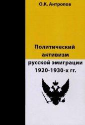 Антропов О.К. Политический активизм русской эмиграции 1920-1940-е гг
