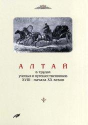 Скубневский В.А. и др. (сост.) Алтай в трудах ученых и путешественников XVI ...