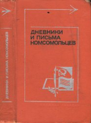 Катаева М.Л. (сост.) Дневники и письма комсомольцев