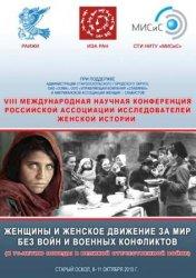 Милова О.Л. (ред.) Женщины и женское движение за мир без войн и военных кон ...