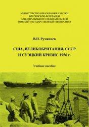 Румянцев В.П. США, Великобритания, СССР и Суэцкий кризис 1956 г