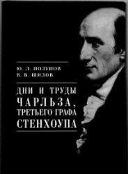 Полунов Ю.Л., Шилов В.В. Дни и труды Чарльза, Третьего графа Стенхоупа