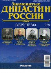 Знаменитые династии России 2018 №229. Обручевы