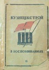 Тоом Л. (сост.) Кузнецкстрой (История Кузнецкстроя в воспоминаниях)