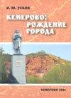 Усков И.Ю. Кемерово: рождение города