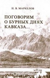 Mapкелов Н.В. Поговорим о бурных днях Кавказа