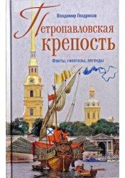 Гендриков В. Петропавловская крепость. Факты, гипотезы, легенды