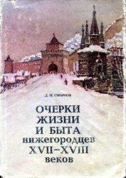 Смирнов Д.Н. Очерки жизни и быта нижегородцев XVII-XVIII веков