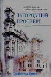 Векслер А., Крашенинникова Т. Загородный проспект