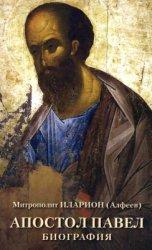 Иларион (Алфеев), митрополит. Апостол Павел. Биография