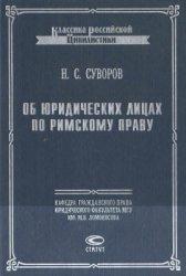 Суворов Н.С. Об юридических лицах по римскому праву
