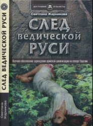 Жарникова С.В. След Ведической Руси