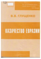Глущенко В.В. Казачество Евразии: зарождение, развитие, интеграция в структ ...