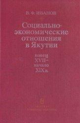 Иванов В.Ф. Социально-экономические отношения в Якутии (конец XVII - начало ...