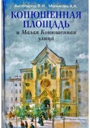 Аксельрод В., Манькова А. Конюшенная площадь и Малая Конюшенная улица