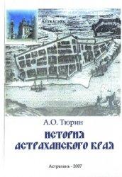 Тюрин А.О. История Астраханского края