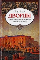 Антонов Б.И. Дворцы царских фаворитов в Санкт-Петербурге