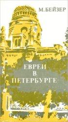 Бейзер Михаил. Евреи в Петербурге