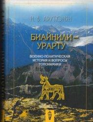 Арутюнян Н.В. Биайнили-Урарту. Военно-политическая история и вопросы топони ...