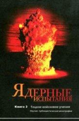 Михайлов В.Н. (ред.) Ядерные испытания. Книга 2. Тоцкое войсковое учение