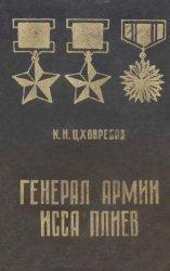 Цховберов И.Н. Генерал армии Исса Плиев