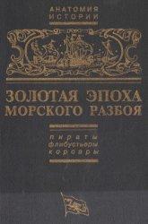 Копелев Д.Н. Золотая эпоха морского разбоя: пираты, флибустьеры, корсары
