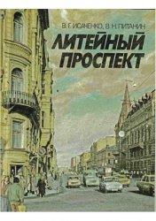 Исаченко В., Питанин В. Литейный проспект