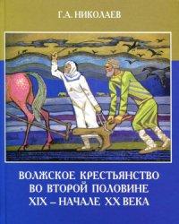 Николаев Г.А. Волжское крестьянство во второй половине XIX - начале XX века ...