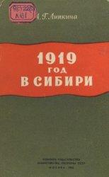Липкина А.Г. 1919 год в Сибири (Борьба с колчаковщиной)