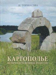 Тормосова Н.И. Каргополье: История исчезнувших волостей