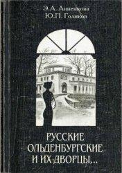 Анненкова Э.А., Голиков Ю.П. Русские Ольденбургские и их дворцы