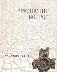 Худавердян К.С. (ред.) Армянский вопрос. Энциклопедия