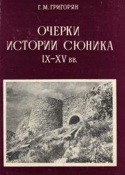 Григорян Г.М. Очерки истории Сюника IX-XV вв