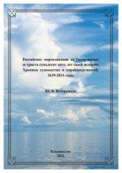 Ведерников Ю.В. Российское мореплавание на Тихом океане за триста семьдесят ...