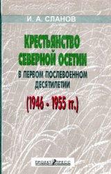Сланов И.А. Крестьянство Северной Осетии в первом послевоенном десятилетии  ...