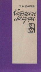 Далин С.А. Китайские мемуары. 1921-1927