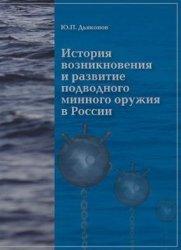 Дьяконов Ю.П. История возникновения и развития подводного минного оружия в  ...